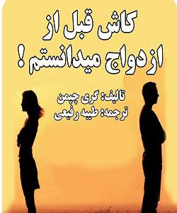 دانلود کتاب کاش قبل از ازدواج می دانستم